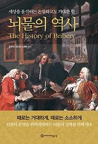 뇌물의 역사