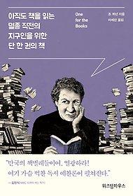 "<font title=""아직도 책을 읽는 멸종 직전의 지구인을 위한 단 한 권의 책"">아직도 책을 읽는 멸종 직전의 지구인을 ...</font>"