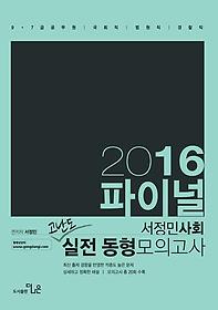"""<font title=""""2016 서정민 사회 파이널 실전 동형모의고사"""">2016 서정민 사회 파이널 실전 동형모의고...</font>"""