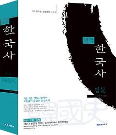 만적 한국사 - 입문 (2014)