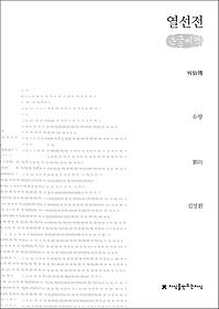 열선전 (큰글씨책)