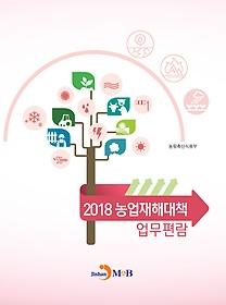 농업재해대책 업무편람 (2018)