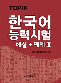 한국어능력시험 TOPIK 2 - 해설+예제