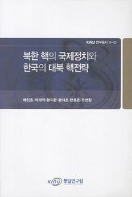 북한 핵의 국제정치와 한국의 대북핵전략