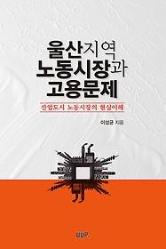 울산지역 노동시장과 고용문제