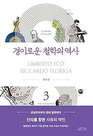 """<font title=""""움베르토 에코의 경이로운 철학의 역사 3 - 현대 편"""">움베르토 에코의 경이로운 철학의 역사 3 -...</font>"""