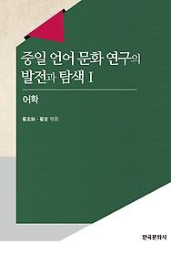 중일 언어 문화 연구의 발전과 탐색 1