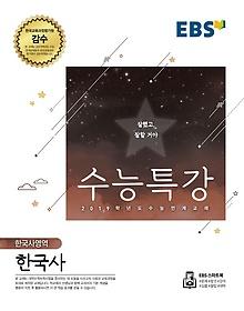 EBS 수능특강 한국사영역 한국사 (2018)