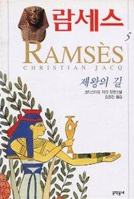 람세스 5