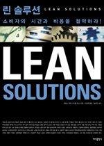린 솔루션 Lean Solution