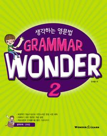 GRAMMAR WONDER 2