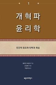 개혁파 윤리학 1