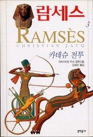 람세스 3