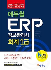 2017 에듀윌 ERP 정보관리사 - 회계 1급