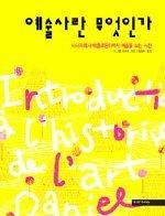 예술사란 무엇인가