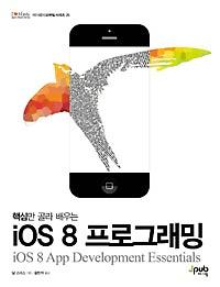 핵심만 골라 배우는 iOS 8 프로그래밍