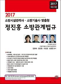 2017 정진홍 소방관계법규