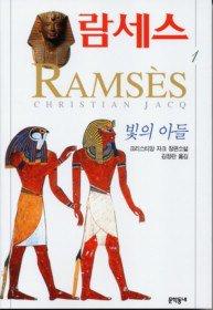 람세스 1
