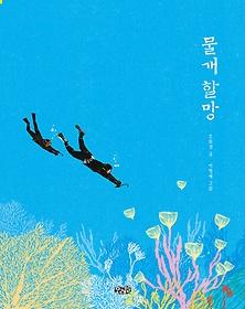물개 할망 (빅북)