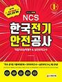 2019 하반기 하반기 All-New NCS 한국전기안전공사 직업기초능력평가 & 실전모의고사