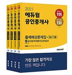 2021 에듀윌 공인중개사 2차 출제예상문제집 + 필수기출 세트