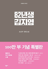 82년생 김지영 - 코멘터리 에디션