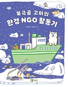 북극곰 고미의 환경 NGO 활동기