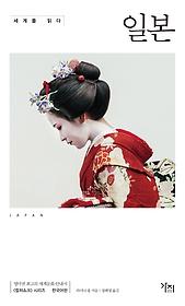 세계를 읽다 - 일본