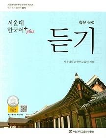 서울대 한국어+ 학문 목적 듣기