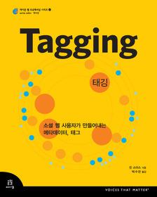 Tagging 태깅