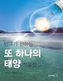 인류가 원하는 또 하나의 태양, 핵융합