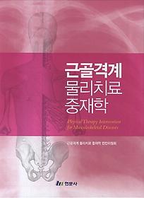 근골격계 물리치료 중재학=Physical therapy intervention for musculoskeletal disease