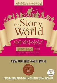 세계 역사 이야기 영어 리딩 훈련 현대 1