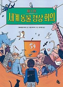 제1차 세계 동물 정상 회의