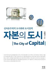 자본의 도시