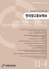 한국광고홍보학보 11-4호 (2009년 10월)