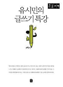 유시민의 글쓰기 특강 (큰글씨책)