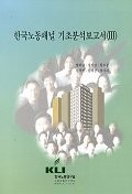 한국노동패널 기초분석보고서 3