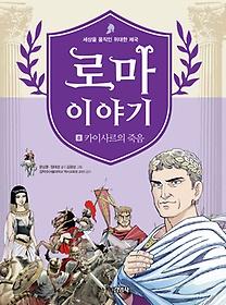 로마 이야기 8 - 카이사르의 죽음