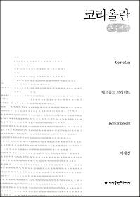 코리올란 (큰글씨책)