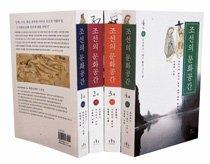 조선의 문화공간 세트 (전4권)