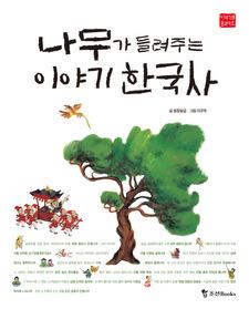 나무가 들려주는 이야기 한국사