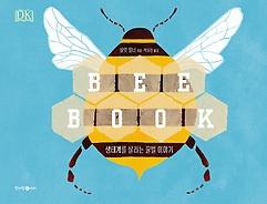 비북 - 생태계를 살리는 꿀벌 이야기