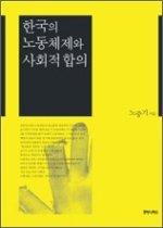 한국의 노동체제와 사회적 합의