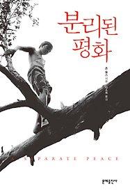 [90일 대여] 분리된 평화