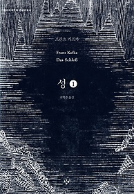 성 1 (큰글자도서)