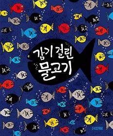 감기 걸린 물고기 :박정섭 그림책