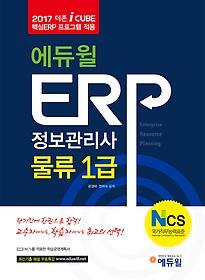 2017 에듀윌 ERP 정보관리사 - 물류 1급