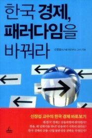 한국 경제, 패러다임을 바꿔라
