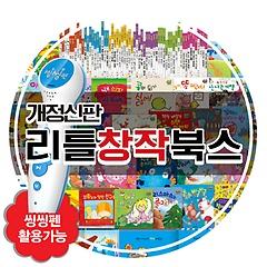 한국톨스토이 - 뉴리틀창작북스 (전 60권) (씽씽펜별도) (2016년S급중고)